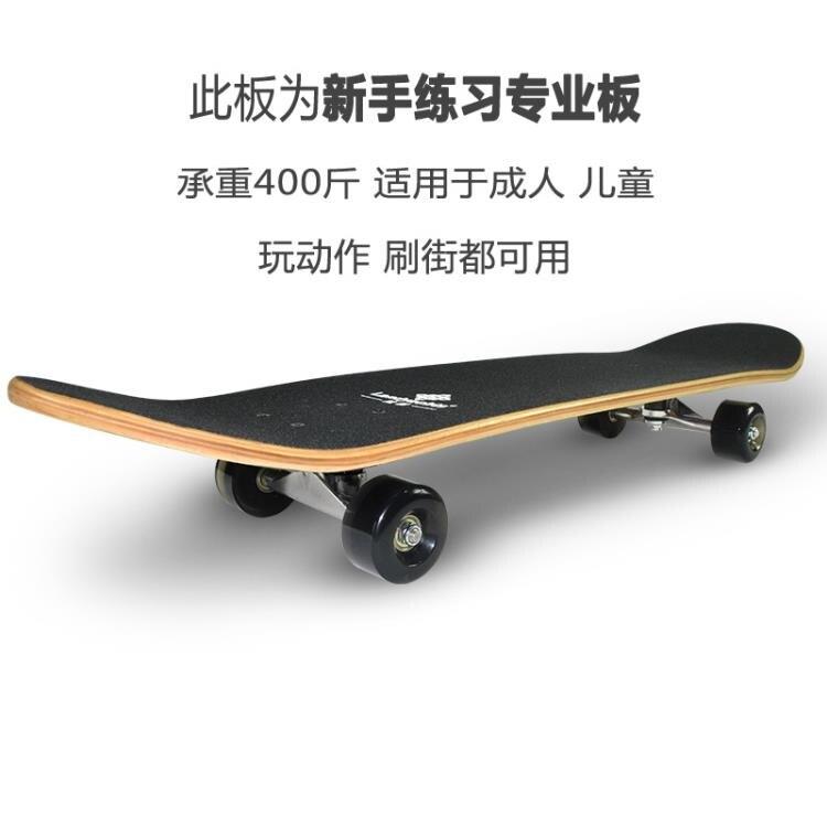 滑板 初學者成人專業板雙翹短板刷街四輪滑板