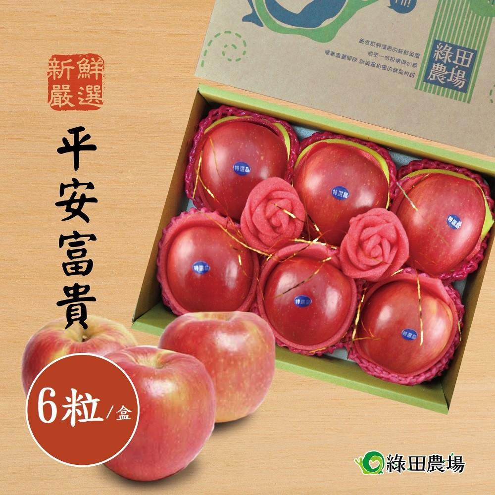 《綠田農場》嚴選平安富貴禮盒(蘋果x6粒/盒)預購【蝦皮團購】