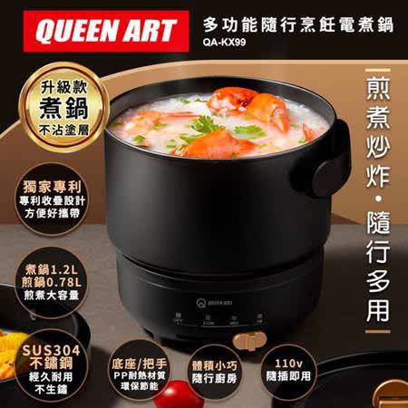Queen Art 多功能隨行烹飪電煮鍋 QA-KX99