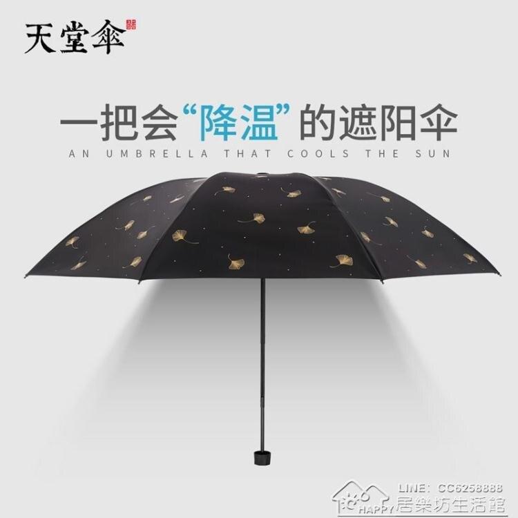 快速出貨 防曬防紫外線遮陽傘超輕晴雨傘兩用三折疊便攜小巧 YYJ【2021新年鉅惠】