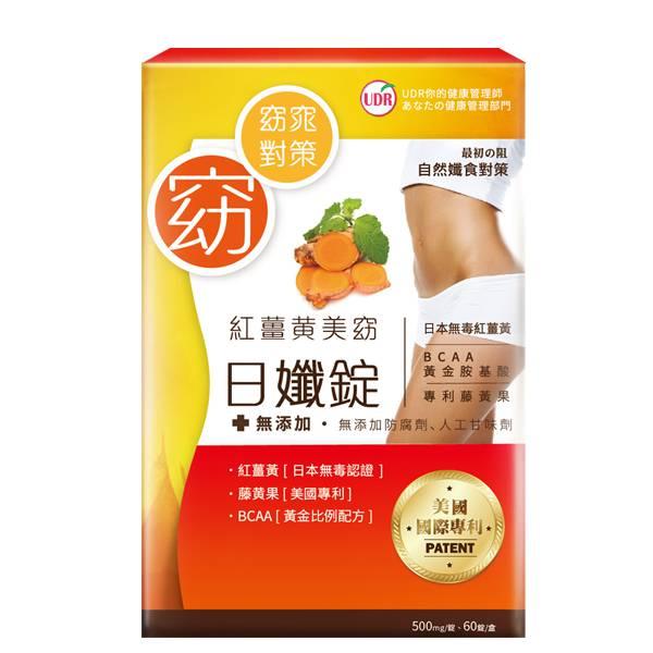 UDR專利紅薑黃美窈日孅錠60錠 【康是美】