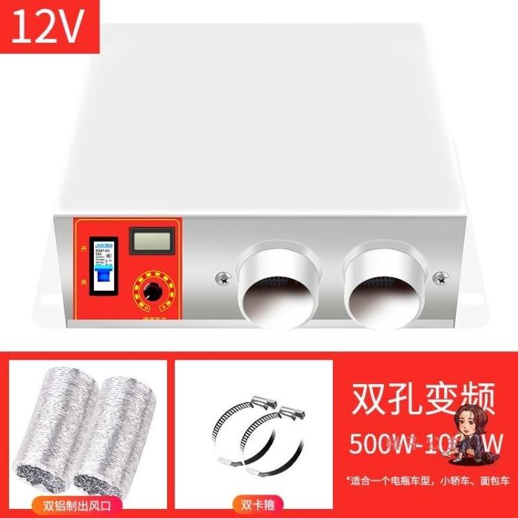車載暖風機 12v伏24v變頻式汽車加熱器速熱車用電暖風取暖除霜除霧