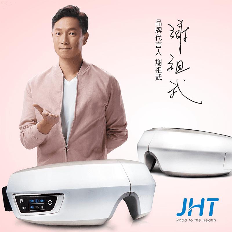 【JHT】VR睛放鬆眼部按摩器-限量金(支援MP3下載)K-1515