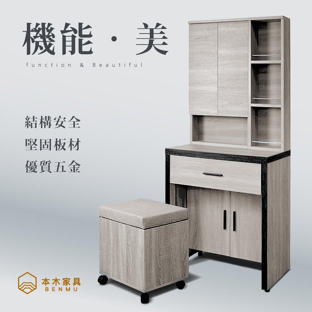 【本木】束草 木紋收納化妝台+椅子
