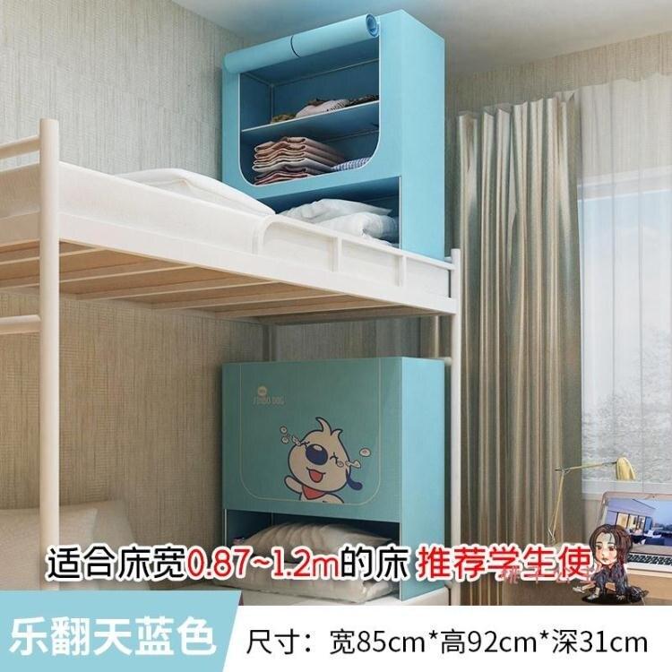 床上收納櫃 床上置物架收納神器寢室上鋪下鋪收納櫃大學生必備好物宿舍衣櫃女T