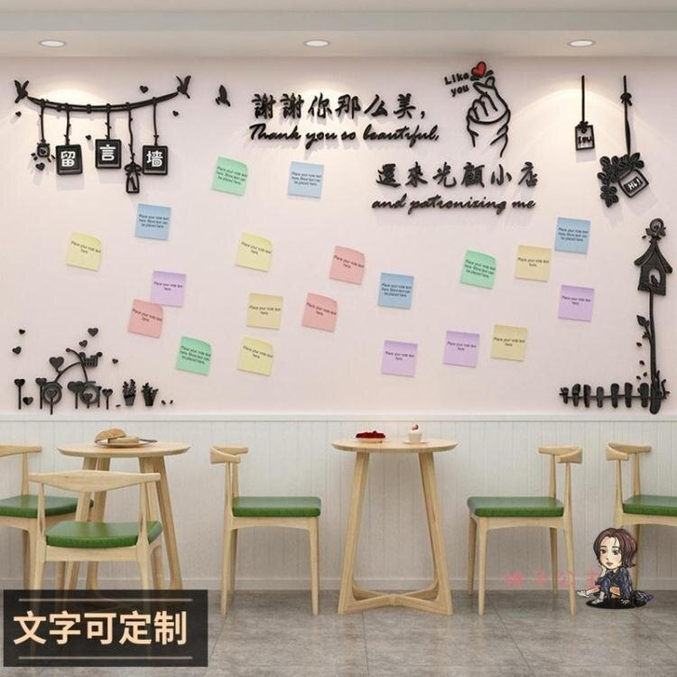 許願牆 網紅留言牆3D立體貼畫餐廳牆面創意心愿貼紙許愿板奶茶店牆壁裝飾