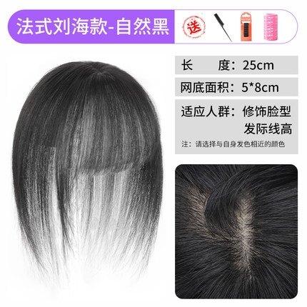 假髮片 3D法式空氣瀏海假髪 女自然無痕 假貼片仿真遮白假瀏海頭頂補髪