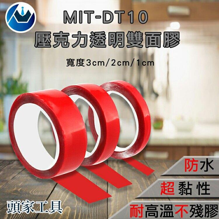 《頭家工具》壓克力雙面膠 不殘膠 強力 透明無痕 防水 MIT-DT10 彈性好
