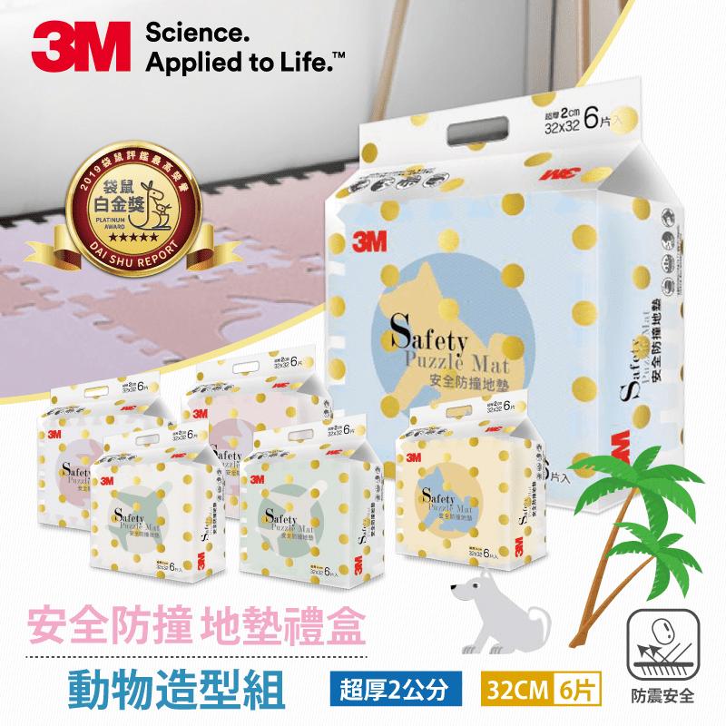【3M】新升級兒童安全防撞地墊(6 片)