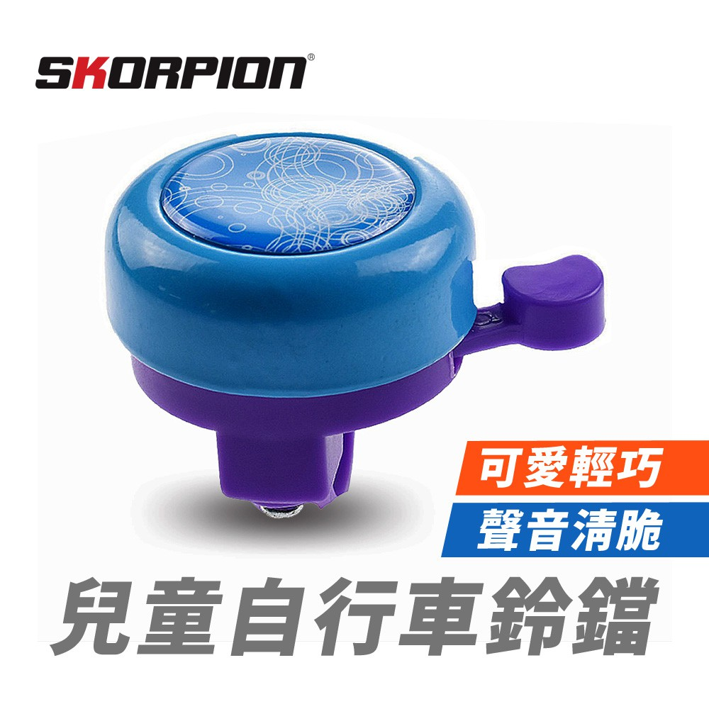 SKORPION 自行車鈴鐺 造型車鈴 鈴鐺