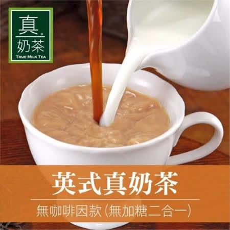 歐可茶葉 英式真奶茶 無咖啡因款(無加糖二合一)x3盒 (10入/盒)