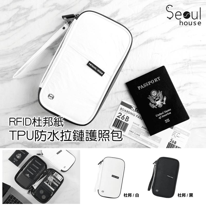 RFID杜邦紙TPU防水拉鏈護照包