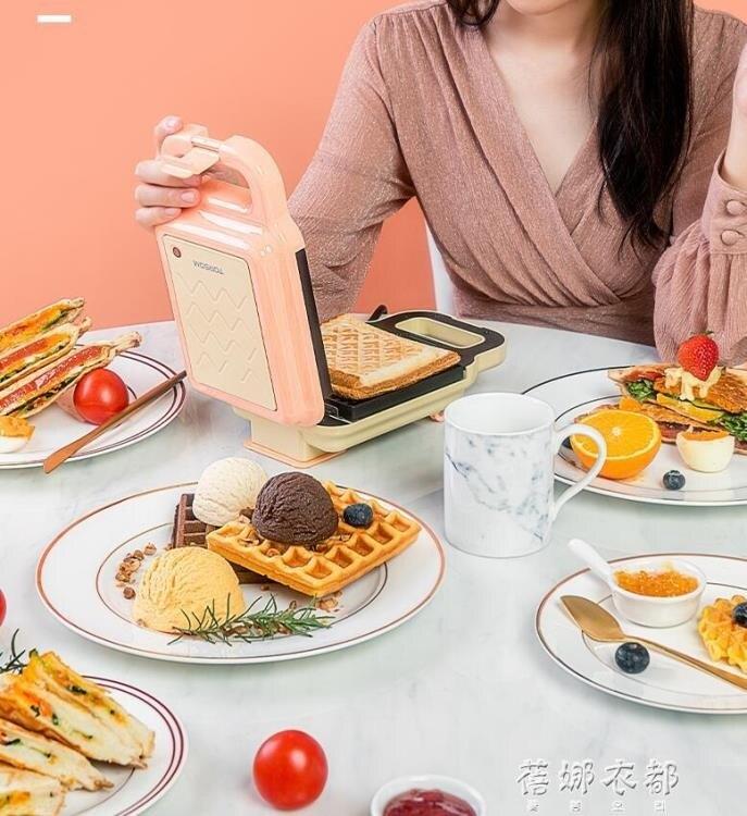 歡慶新年】三明治機早餐機家用輕食機華夫餅麵包機多功能加熱吐司壓烤機YYP