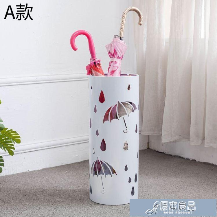 北歐創意金屬雨傘架商用家用門廳雨傘桶防水雨傘收納架激光雕【全館免運】