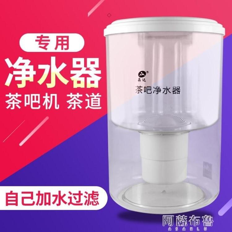 飲水機 茶吧機過濾桶凈水桶凈水器家用自來水飲水機下置過濾水桶可加水 [新年免運]
