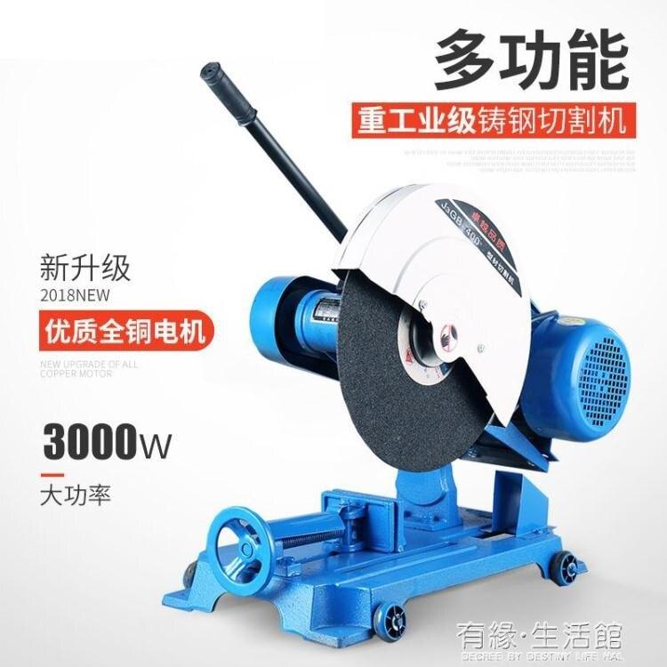 角磨機400型切割機3kw多功能工業級大功率220v家用不銹鋼材木工材切割機 娜娜小屋 交換禮物 送禮