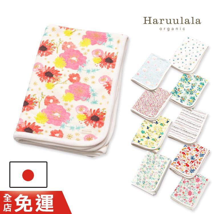 日本Haruulala【多功能嬰兒毯】/ 免費繡字 / 有機棉 / 新生兒禮物 / 現貨在日本(空運2~10天)