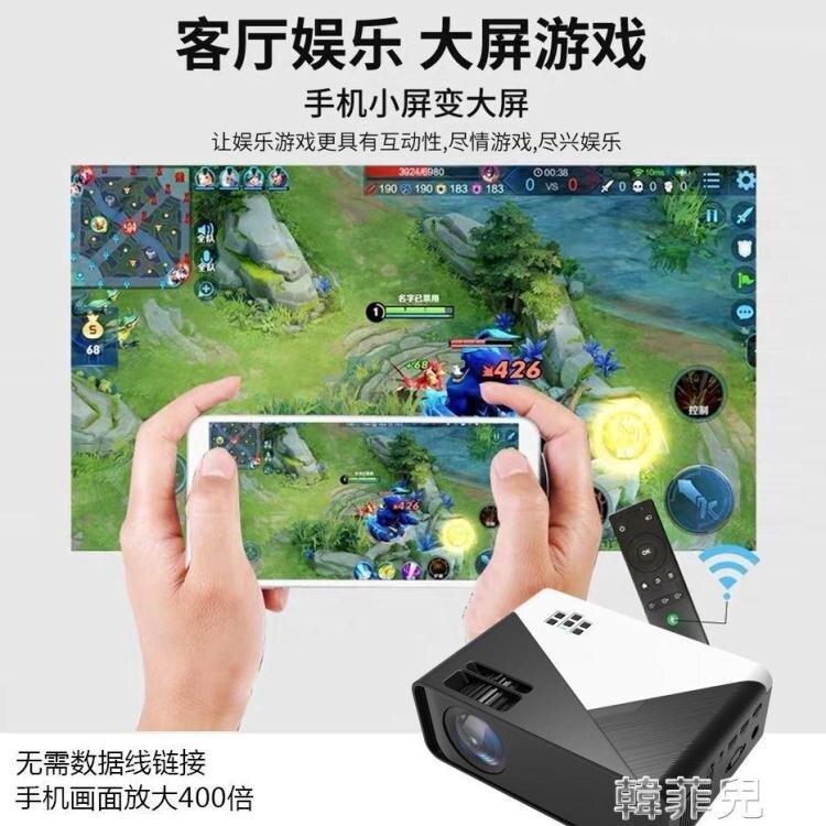 投影儀 新款家用投影儀小型牆投超高清便攜式手機迷你投影機一體機