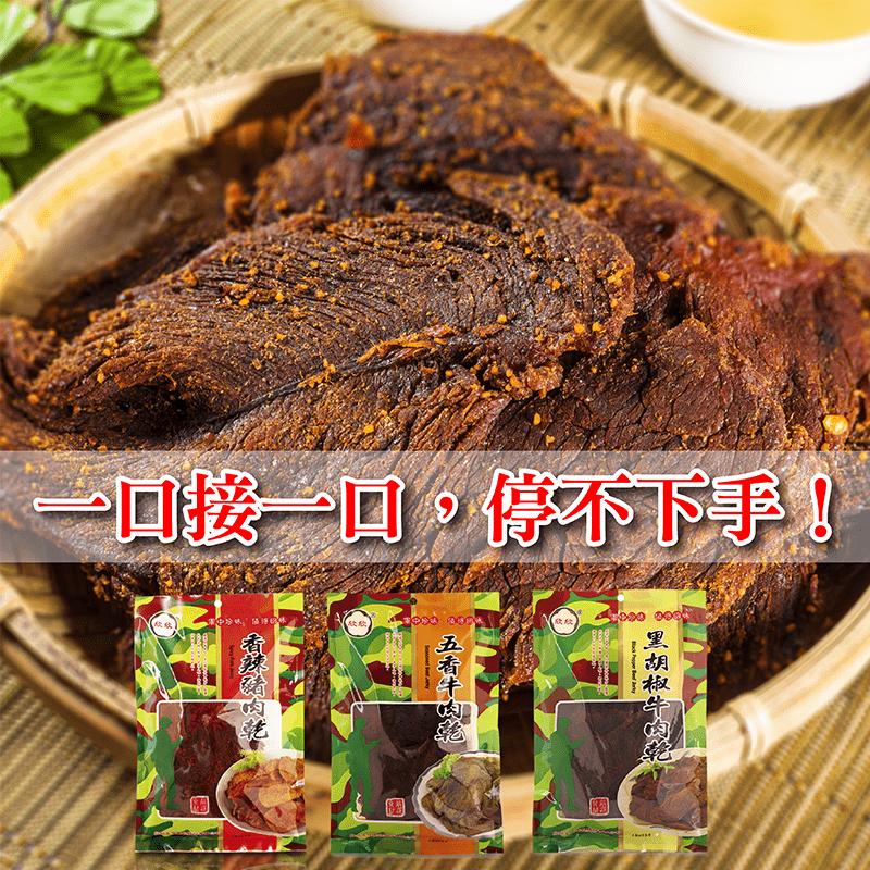 欣欣美味肉乾系列(3 包)
