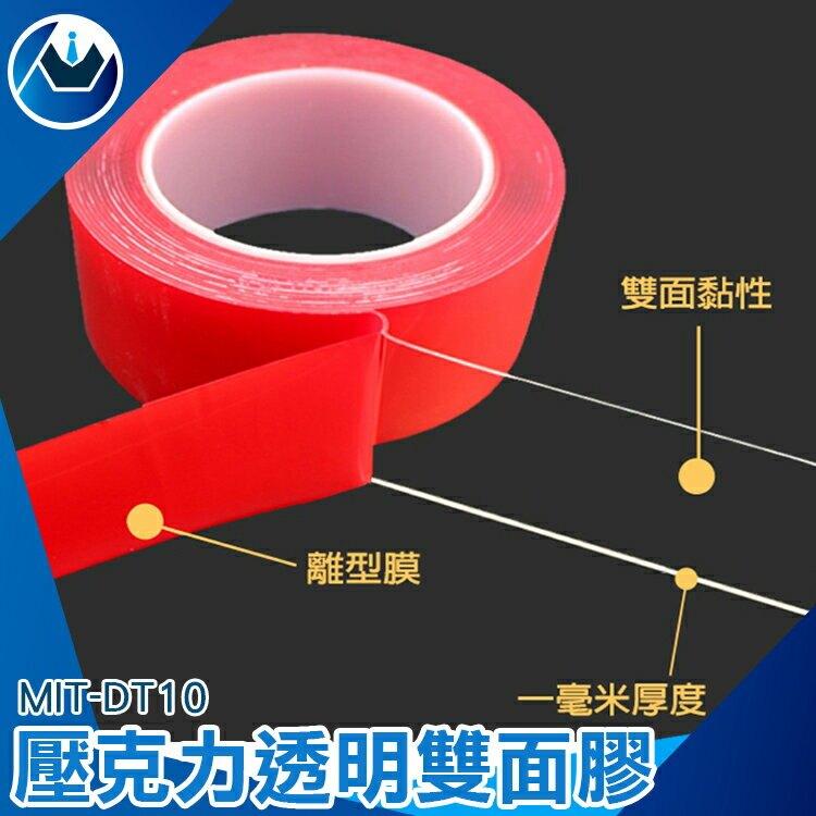 《頭家工具》強力雙面膠 MIT-DT10 壓克力雙面膠 防水 不殘膠 強力 透明無痕