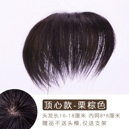 假髮片 空氣瀏海假髪 片女自然頭頂補髪 蓋真髪 無痕遮白髪 手織塊輕薄頭髪 頂