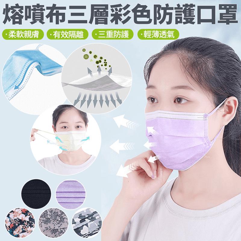 高品質熔噴布彩色口罩(50 入)