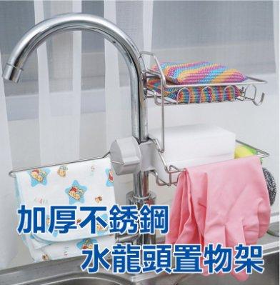 A款下標處 水龍頭雜物置物架 KG0065 廚房創意瀝水置物架 水龍頭架子 抹布收納架 不銹鋼洗碗布 整理架