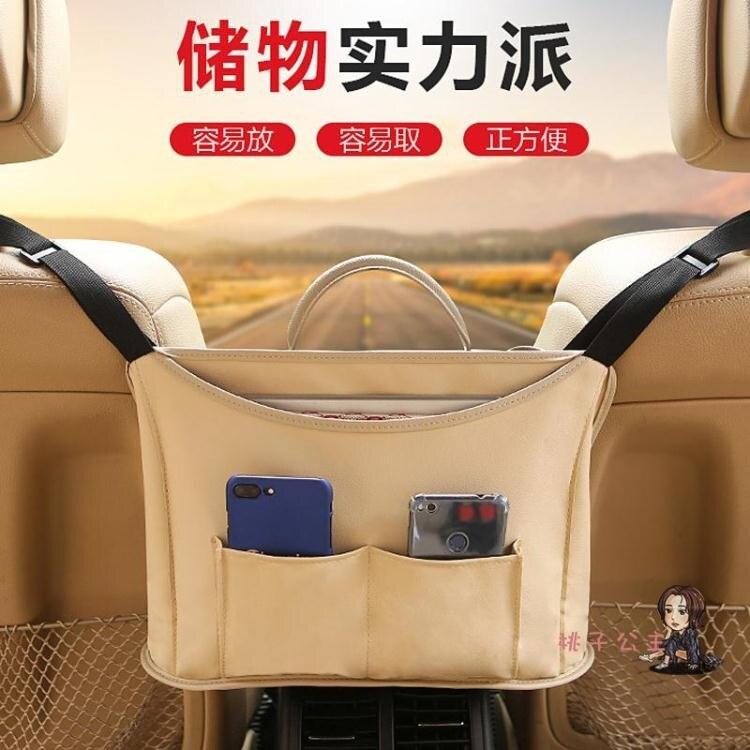 車載收納掛袋 汽車座椅間儲物網兜車載收納袋掛袋車內紙巾盒置物袋中間放包用品