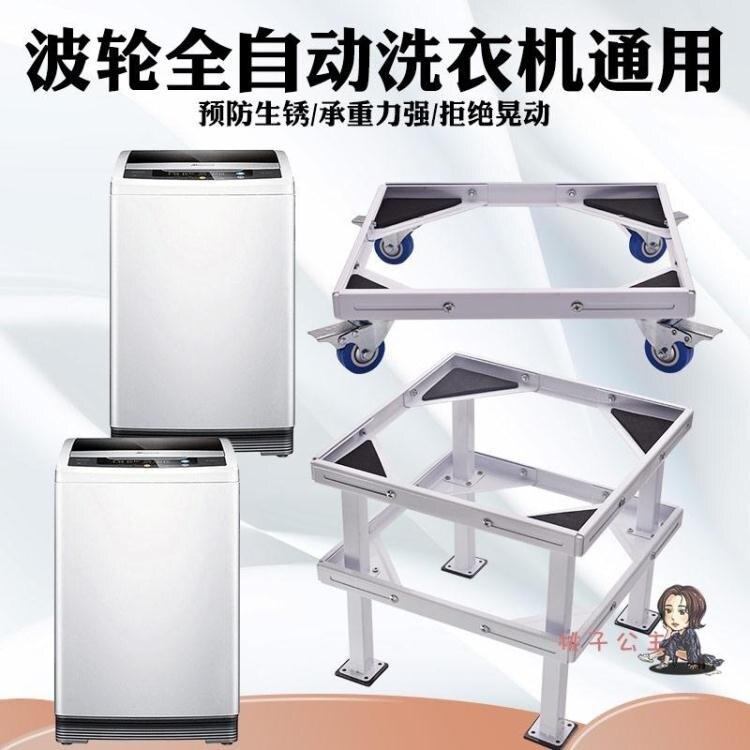 洗衣機底座 全自動波輪洗衣機加高底座托架可調節行動洗衣機加厚底架T