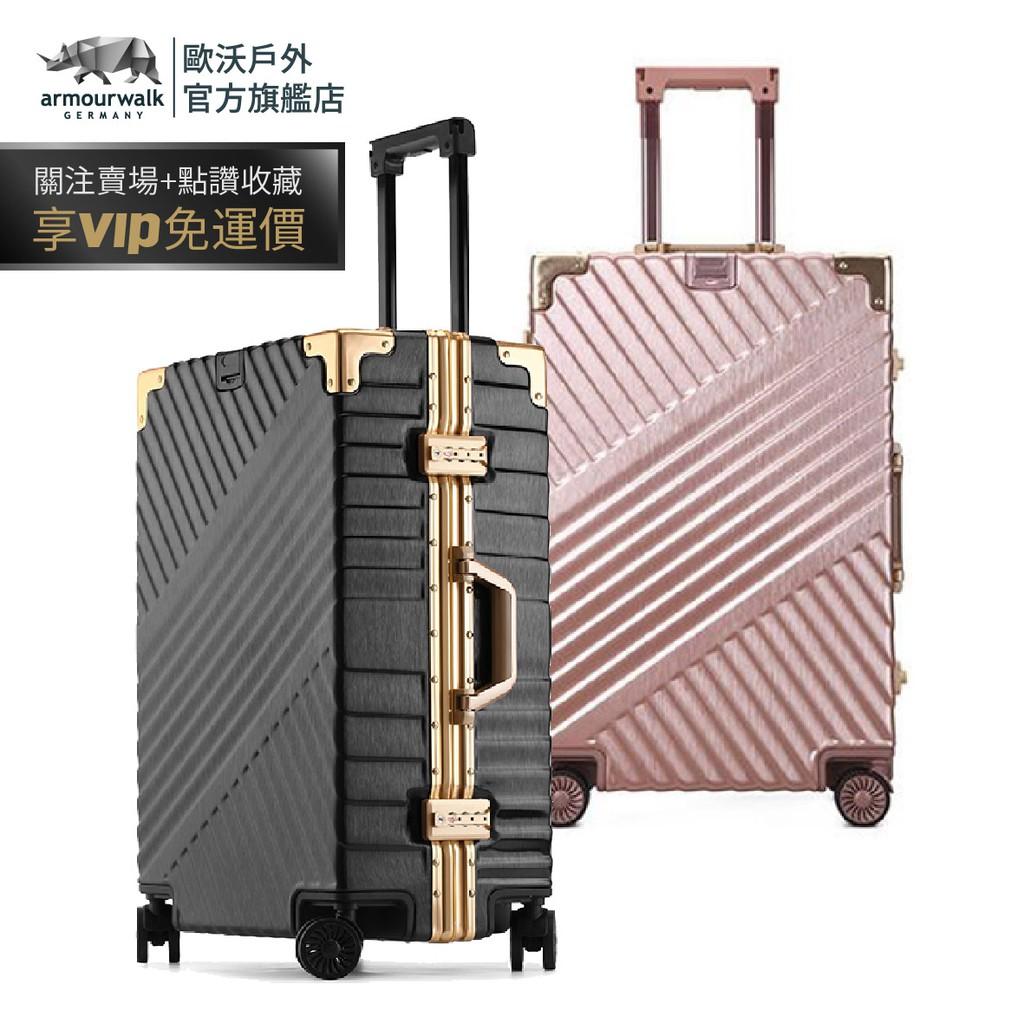 歐沃 帝王鎧甲 鋁框行李箱 旅行箱 登機箱 拉桿箱25吋 行李箱 25吋以上 行李廂 行旅箱 行理箱 001002