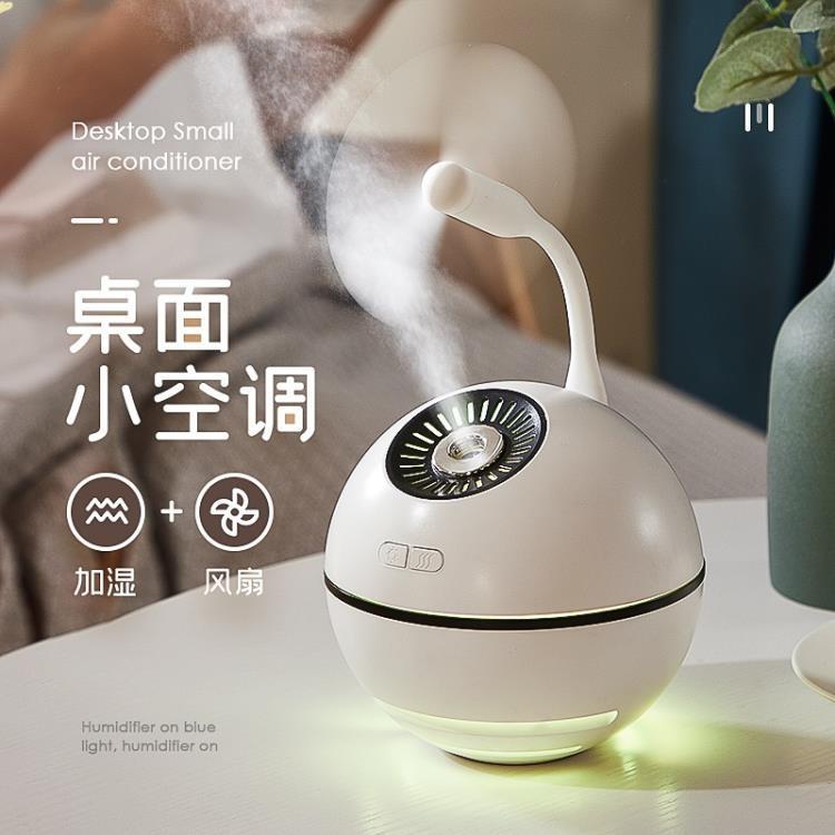 太空球加濕器迷你靜音家用臥室宿舍空調補水儀臉部學生香薰機小型辦公室桌面