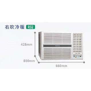 Panasonic國際牌右吹變頻冷暖窗型冷氣CW-P40HA2