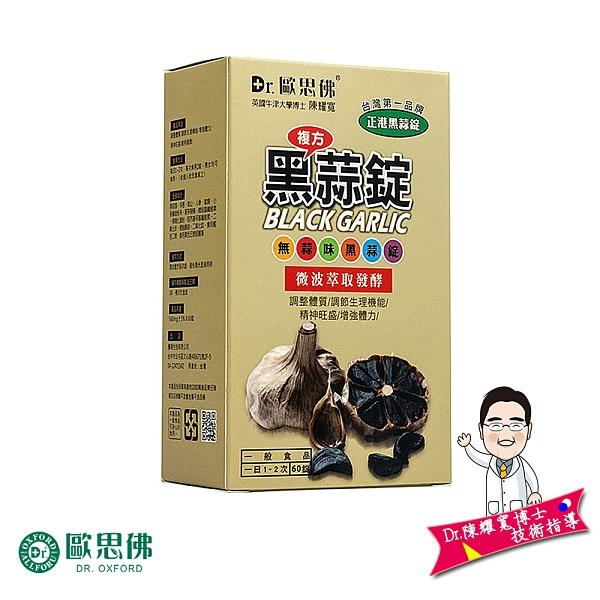 【Dr.歐思佛】複方 黑蒜錠 (1盒60粒) 黑蒜 保健 調整體質 增強體力 黑蒜頭 人參 當歸 麥芽