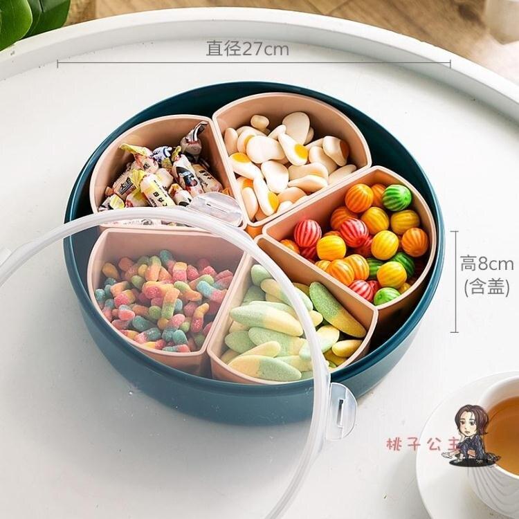 干果收納盒 居家家果盤創意現代客廳茶几零食盤家用糖果盒干果收納盒簡約多層
