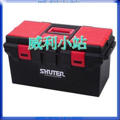 【威利小站】【樹德SHUTER】工具箱 TB-800 零件箱 收納箱 手提箱 螺絲盒 工具盒 工具箱 零件盒