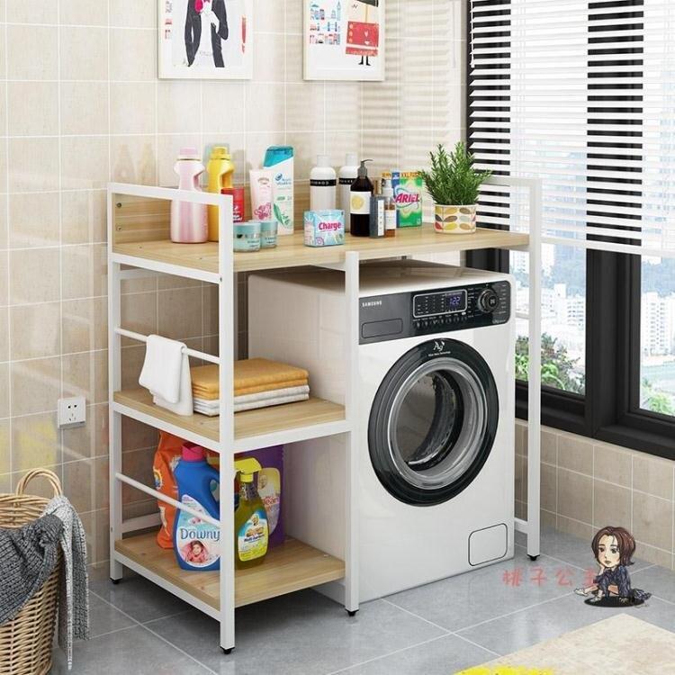 洗衣機置物架 滾筒落地浴室收納洗衣機架衛生間儲物架客廳多層儲物T