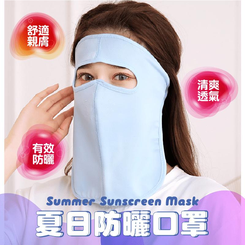 加長機能型透氣防曬面罩