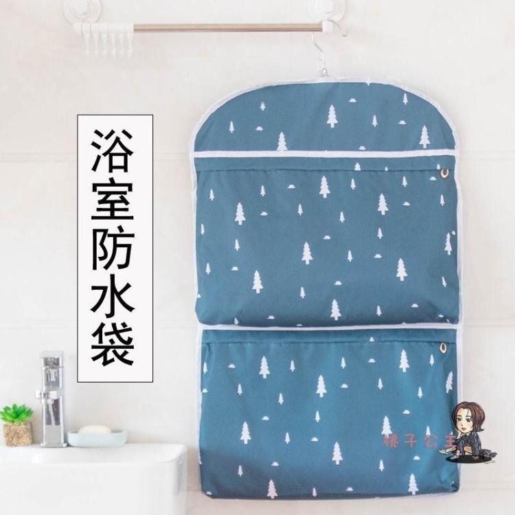 浴室防水掛袋 浴室防水袋收納掛袋洗澡用的袋子洗澡收納神器袋掛式浴室裝衣物袋
