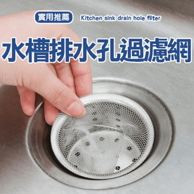 水槽排水孔清潔彈性濾網  廚房 浴室 排水孔 頭髮 菜渣