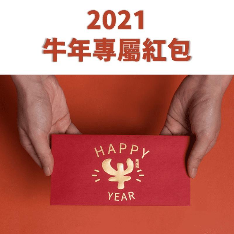 2021牛年專屬開運紅包袋(18 入)