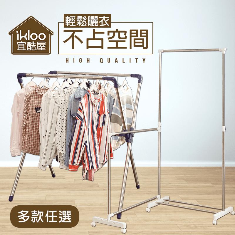 【ikloo】不鏽鋼雙桿伸縮曬衣架
