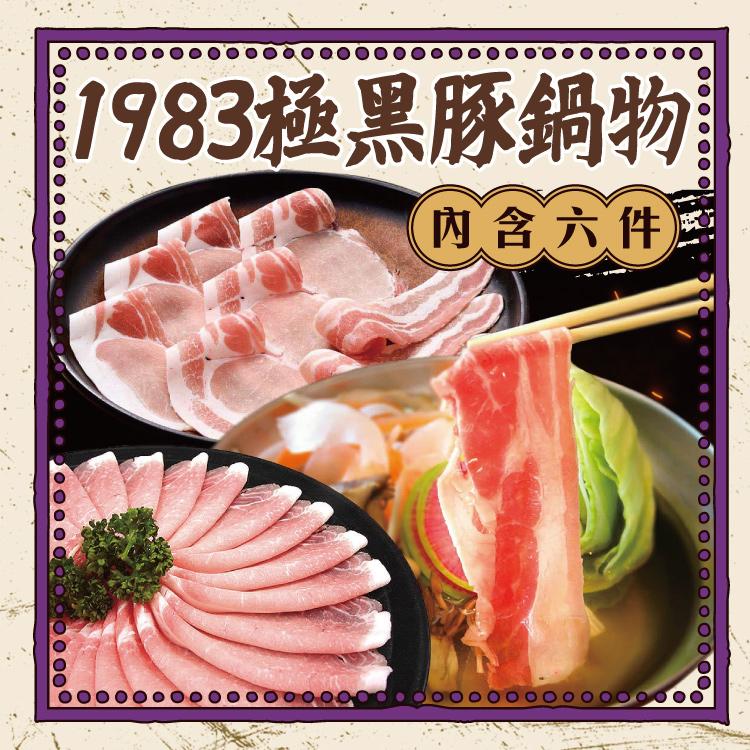 【勝崎-免運直送】1983極黑豚鍋物6件組