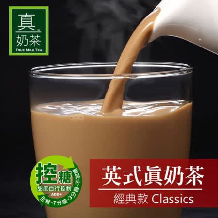 歐可茶葉 控糖系列 英式真奶茶 經典款x3盒 (8入/盒)
