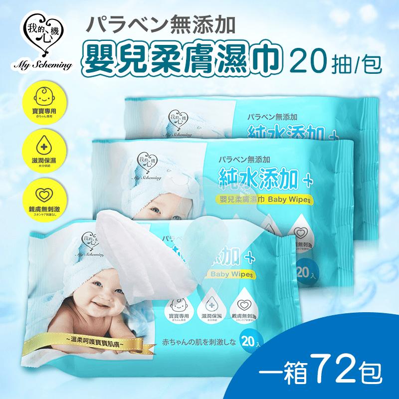 我的心機嬰兒柔膚濕巾(72 包)
