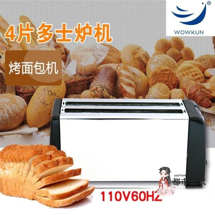 110V家電 110V多士爐烤面包機船用220V60HZ吐司機定製機