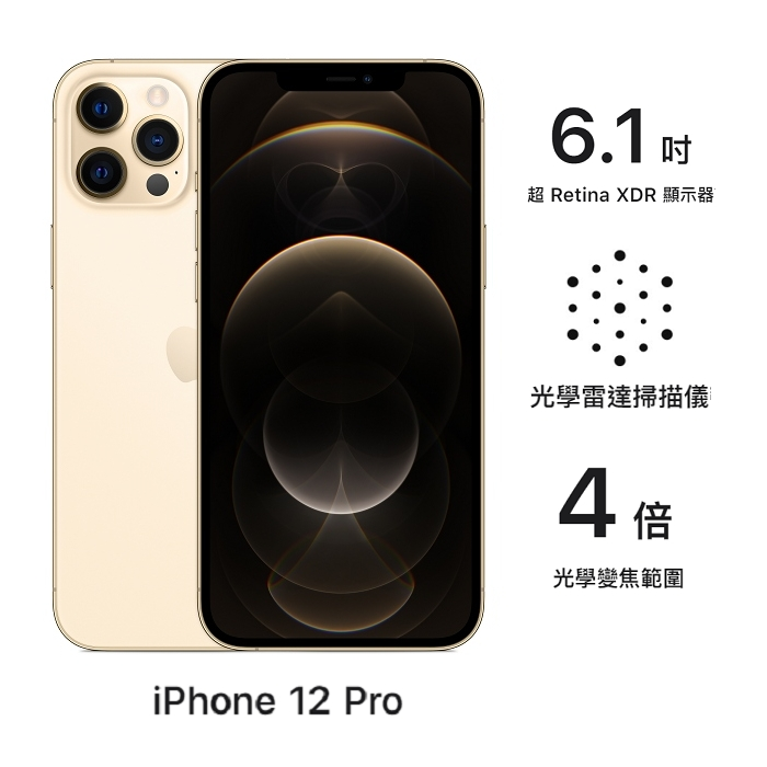 Apple iPhone 12 Pro Max 128G (金) (5G)
