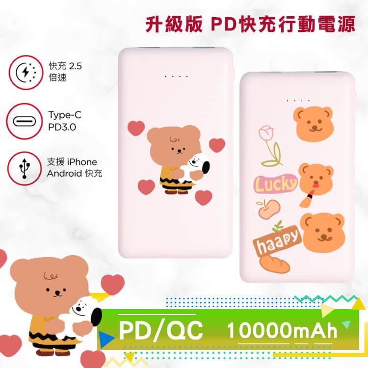 [ PD快充&QC3.0 ] 10000mAh -兩款-韓風熊熊日常系列 快速充電行動電源 Unicorn手機殼♥