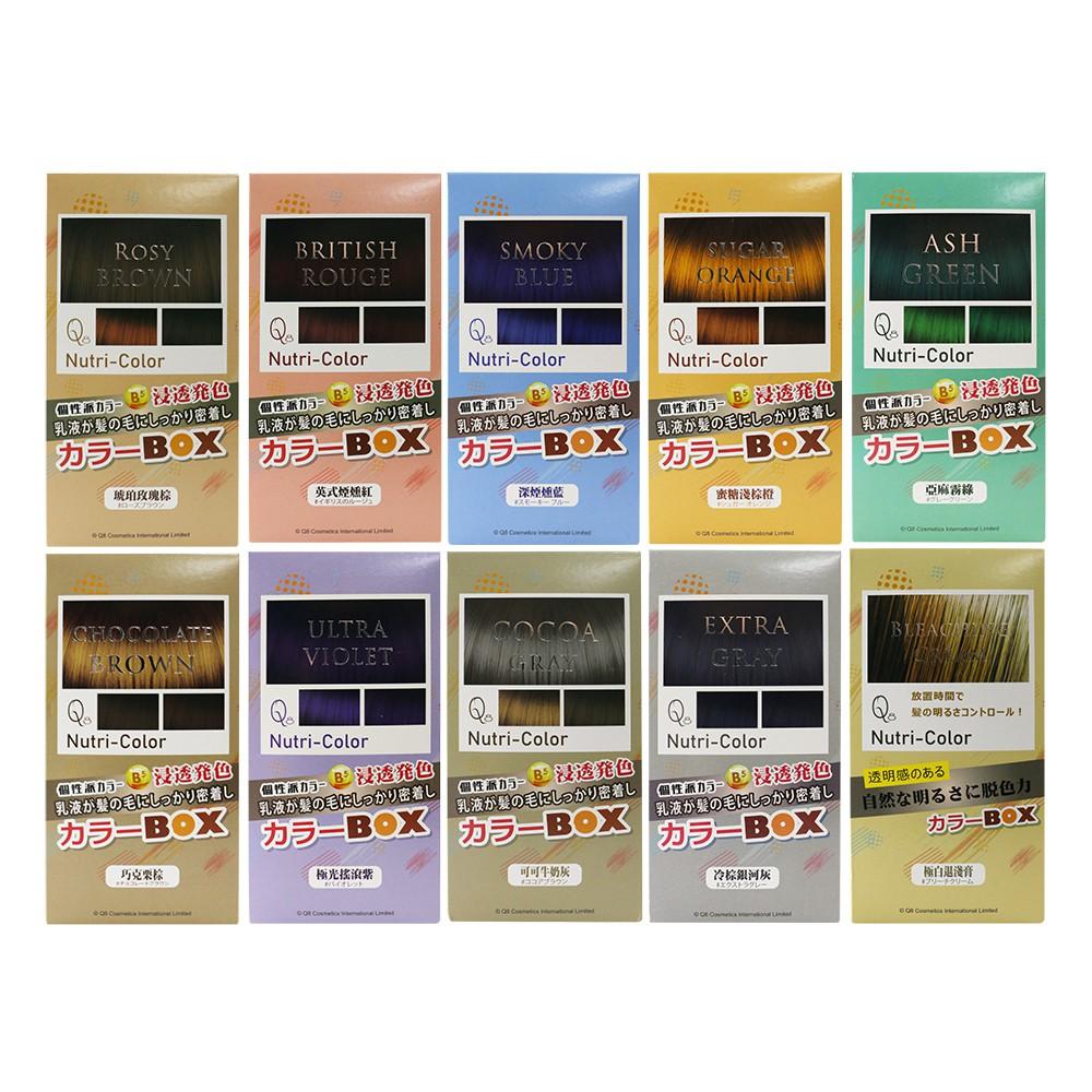【現貨】日本 Q8 Nutri-Color 玩色盒子系列(染髮劑+雙氧乳) 10色可選
