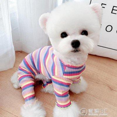 【全館八折免運】彩虹四腳衣秋裝狗狗貓咪小型犬泰迪寵物狗雪納瑞比熊衣服秋冬