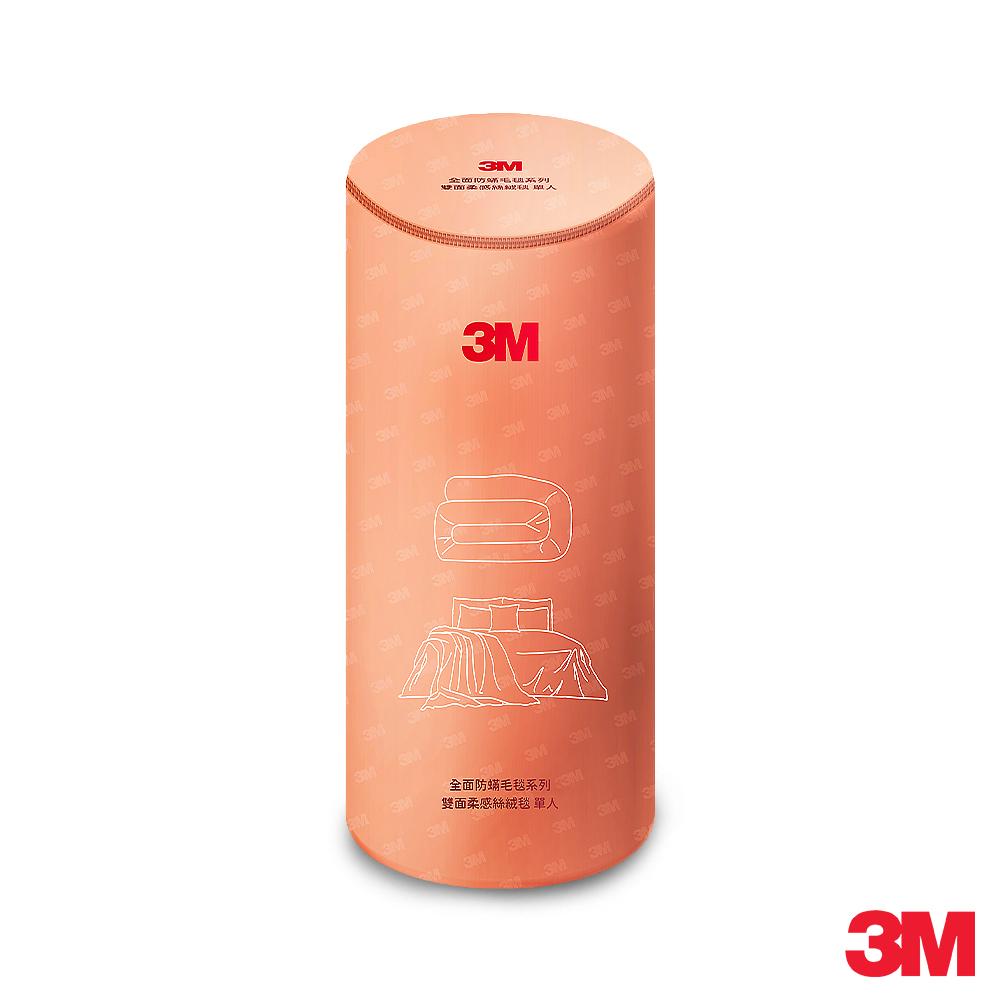 3M 全面抗蹣毛毯系列-雙面柔感絲絨毯-單人 7100241099